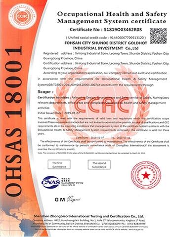 职业健康与安全管理系统证书