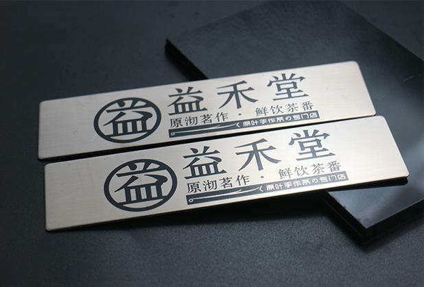 广东抗氧化不锈钢标牌