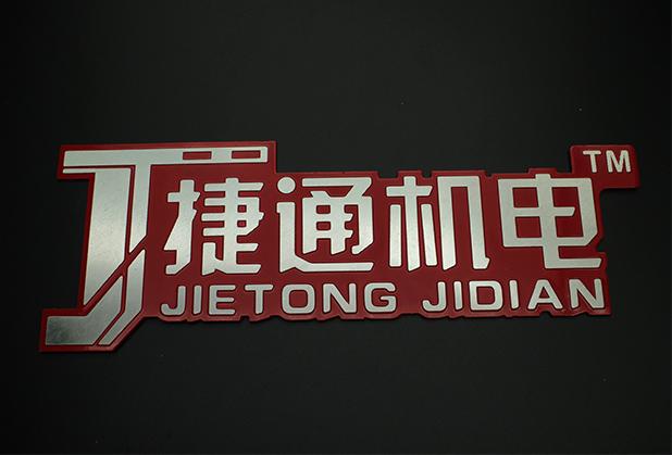 广东抗氧化商标牌