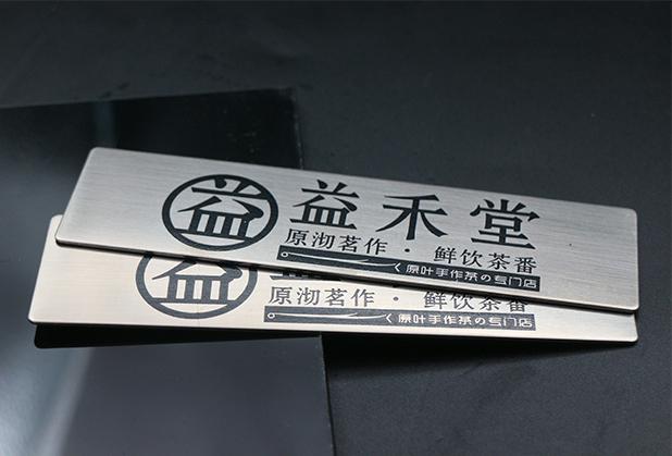广东抗氧化不锈钢标牌制作
