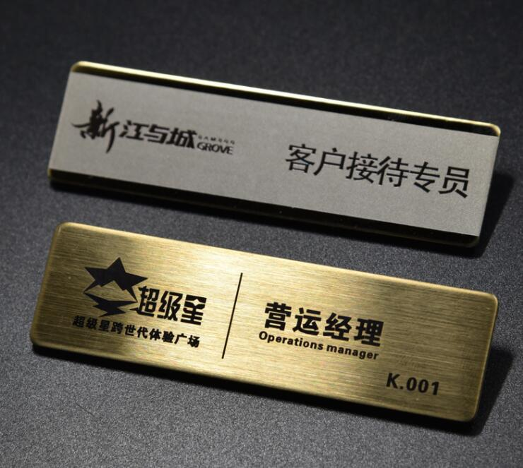 广东胸牌制作