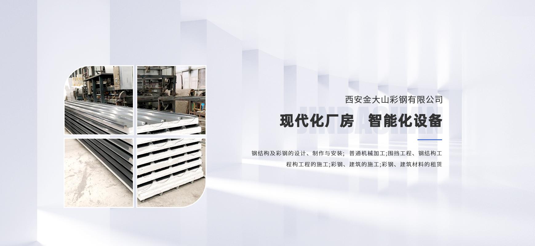 西安彩钢岩棉板厂家