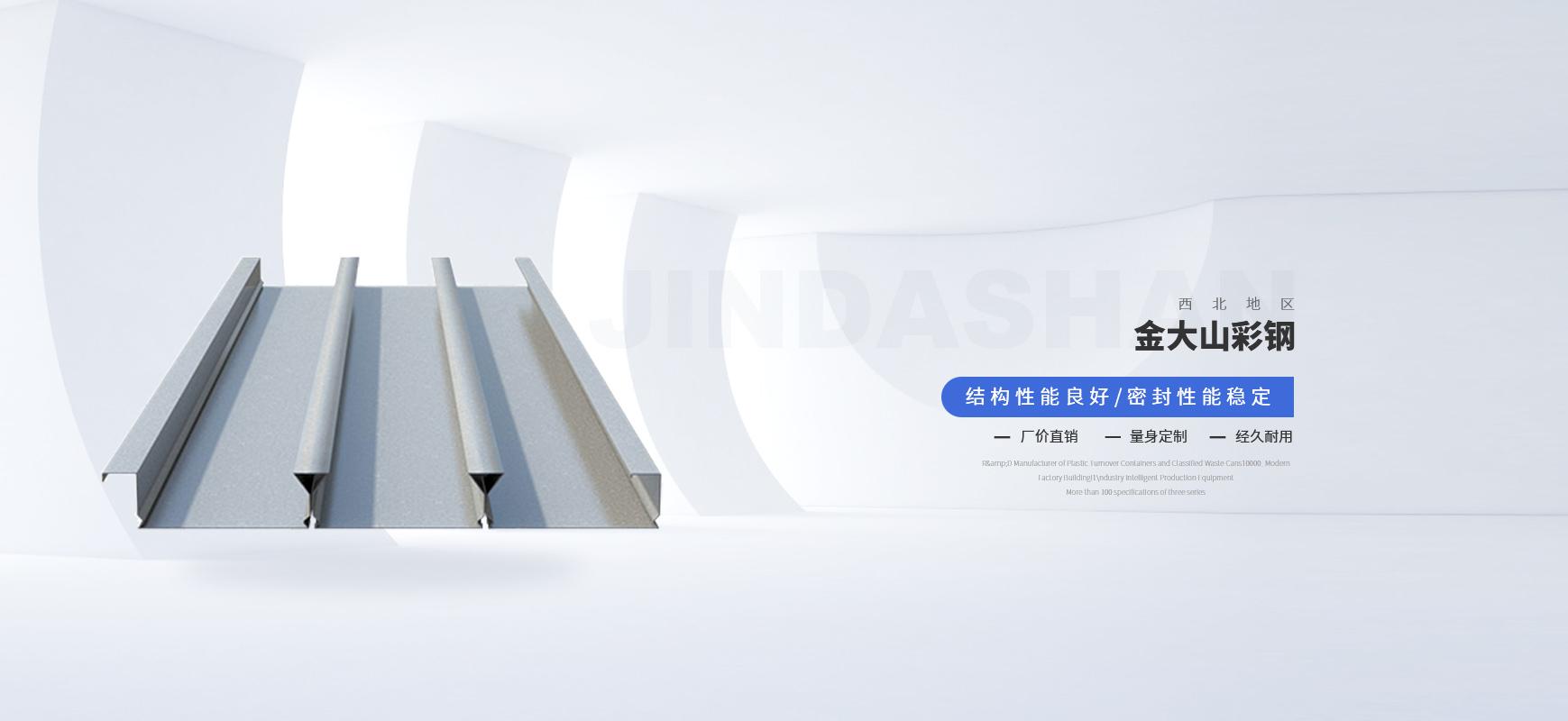 西安彩钢泡沫板生产
