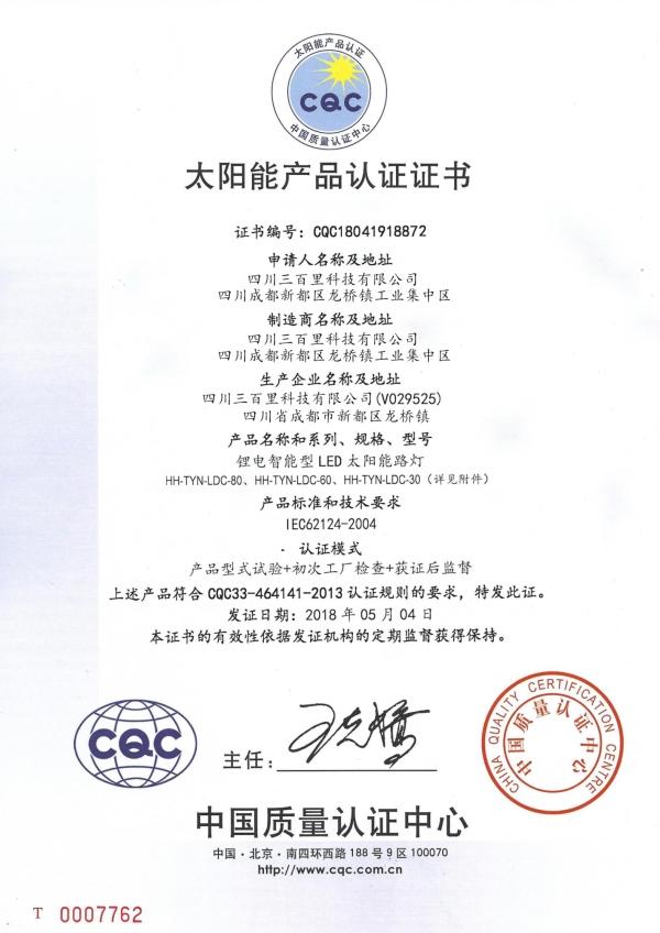 太阳能产品资质证书
