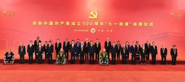 """庆祝党成立100周年""""七一勋章""""颁授仪式在人民大会堂隆重举行"""