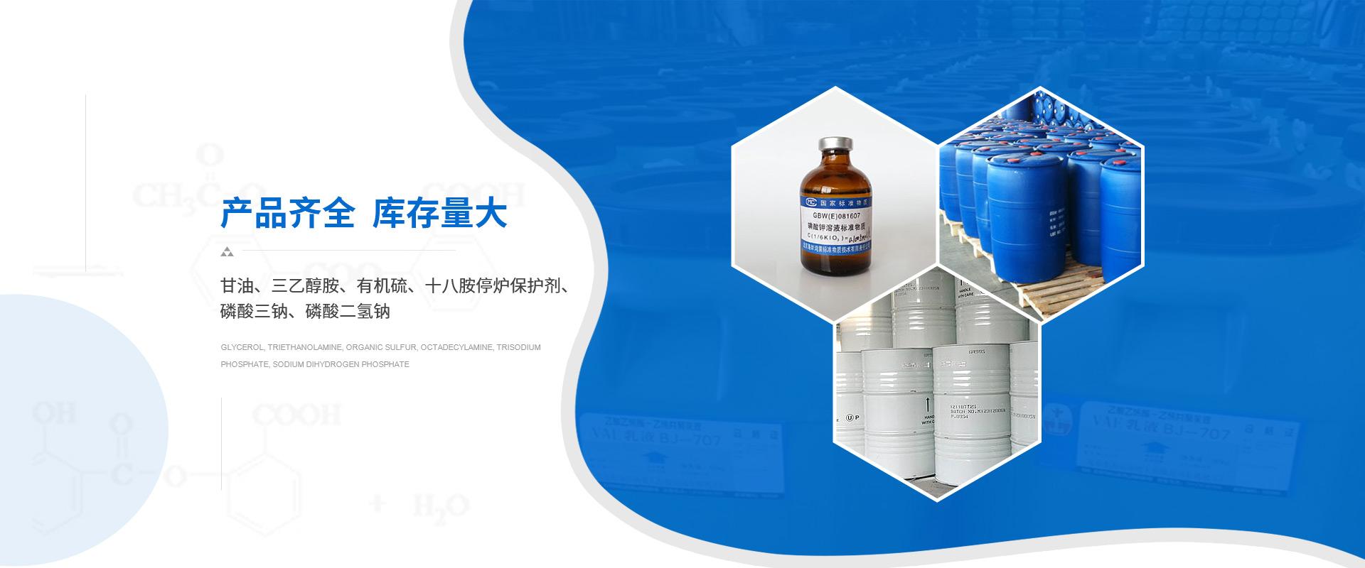 西安磷酸三钠批发