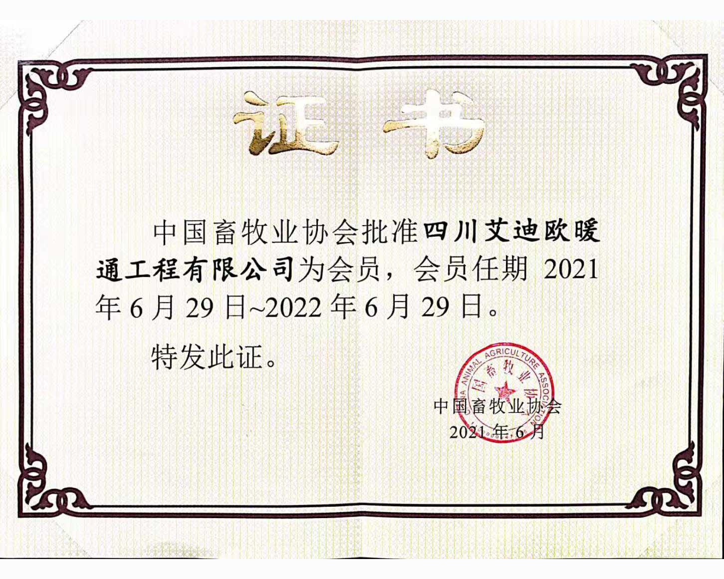 中國畜牧業協會會員證書
