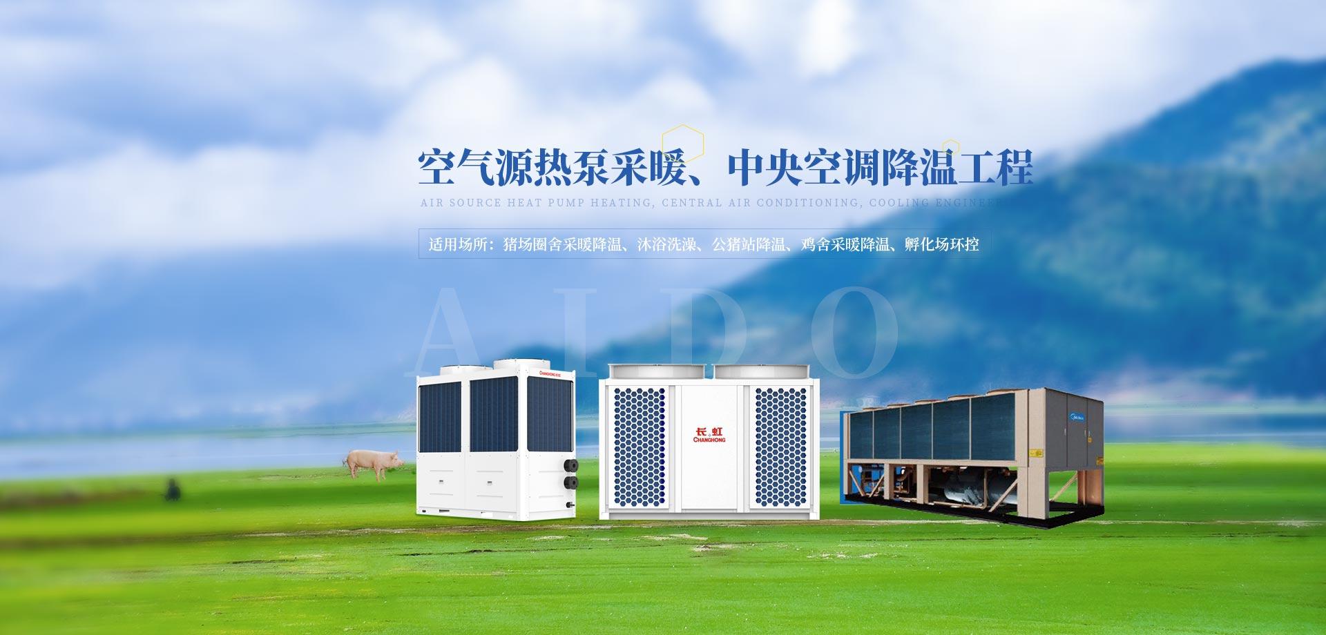 四川养殖采暖设备