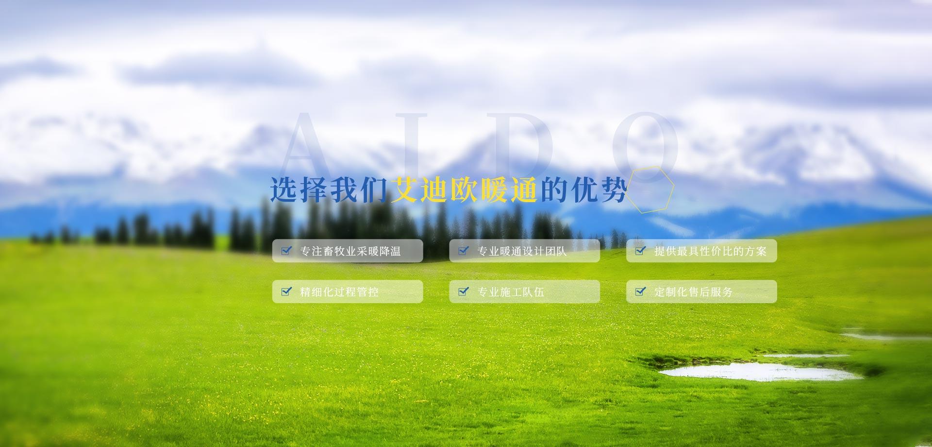 四川养殖环控系统
