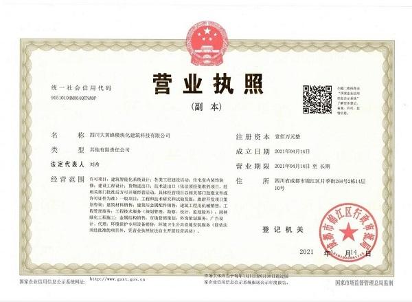 四川大黄蜂模块化建筑科技有限公司营业执照