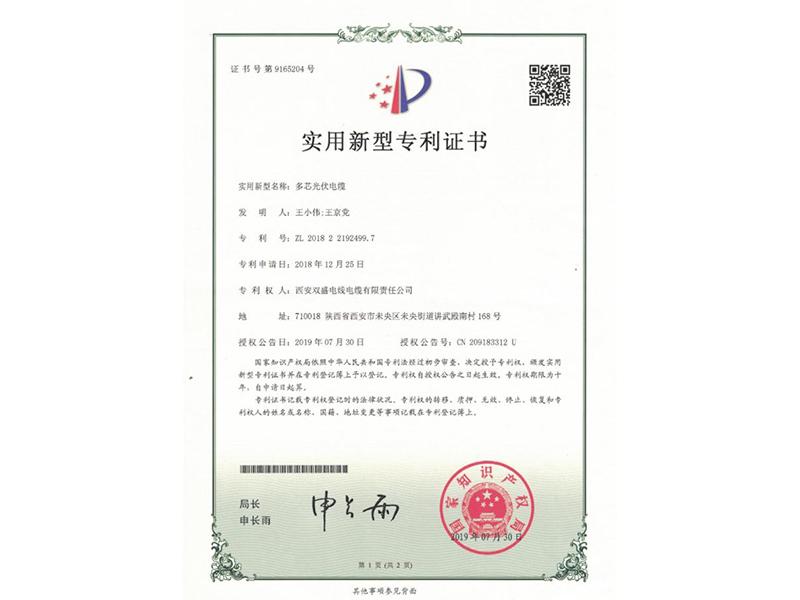 产品实用新型证书