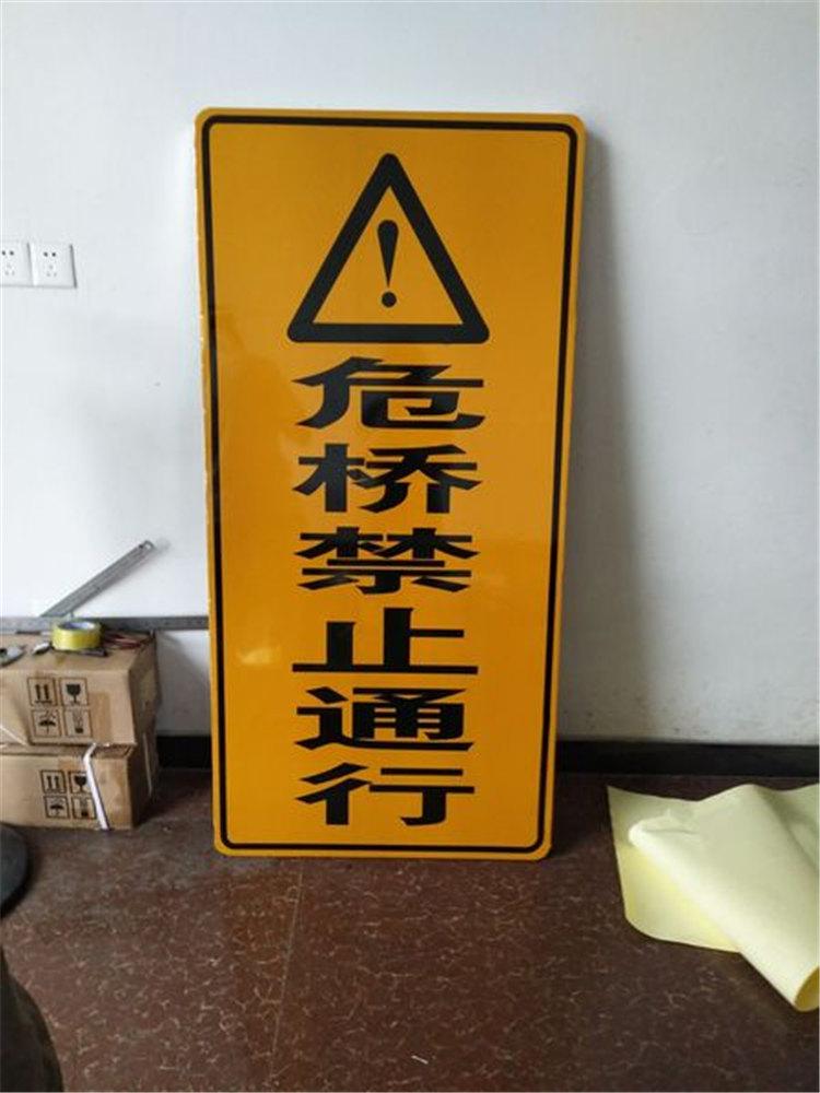 黄色警告标志牌