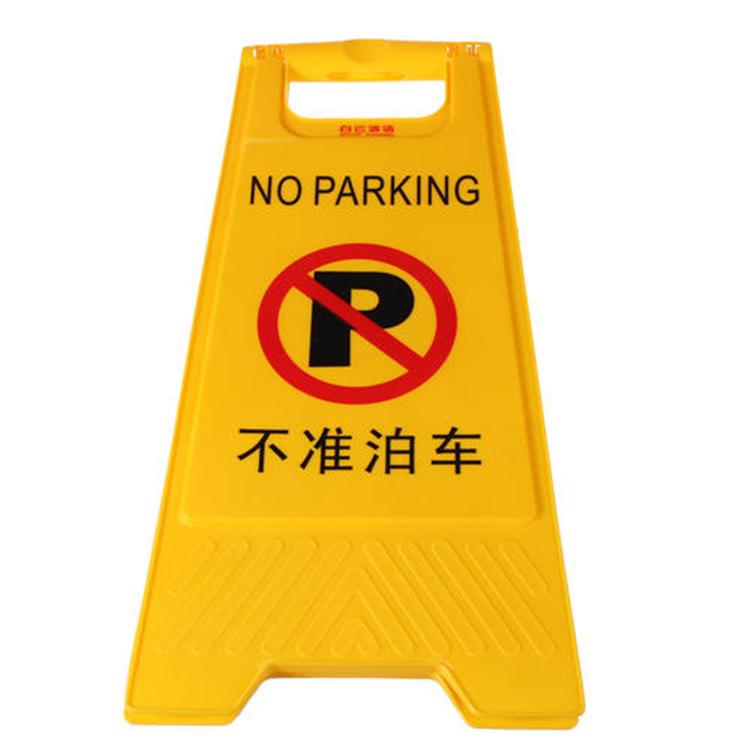 人字形停车牌