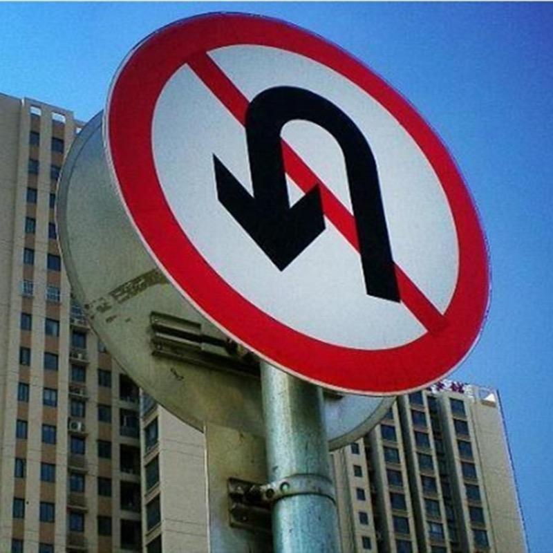 红色禁令标志牌