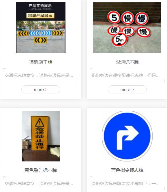 陕西交通标识牌、交通警示牌、车辆慢行警示牌、交通限高标识牌
