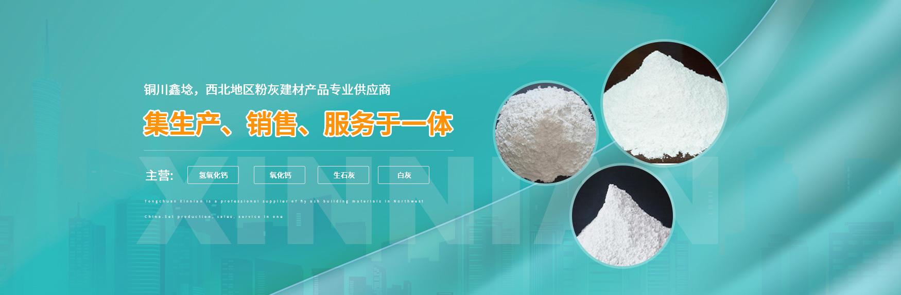 陕西灰钙粉