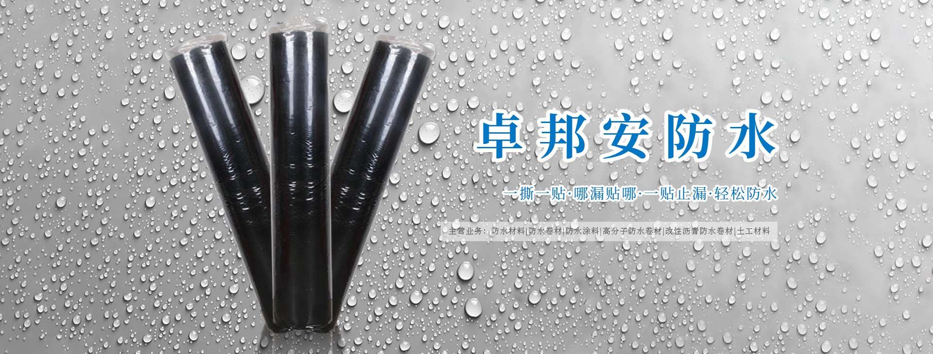 四川防水涂料