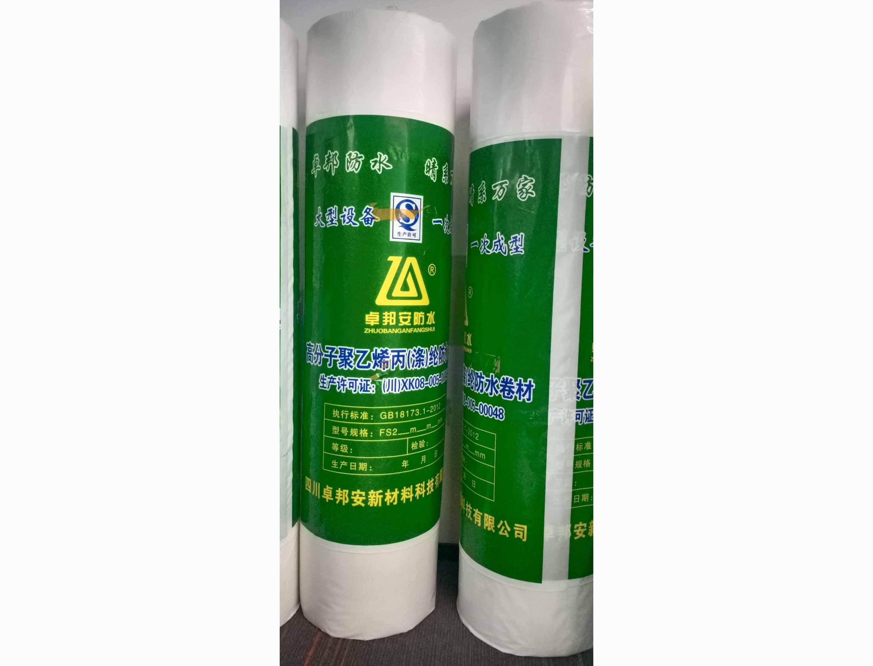 四川防水卷材-聚乙烯丙(涤)纶