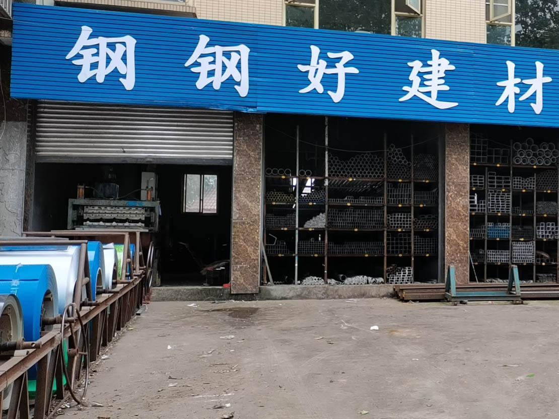 乐山钢钢好建材有限公司