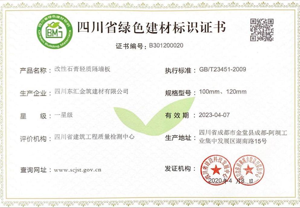 四川省绿色建材标识证书