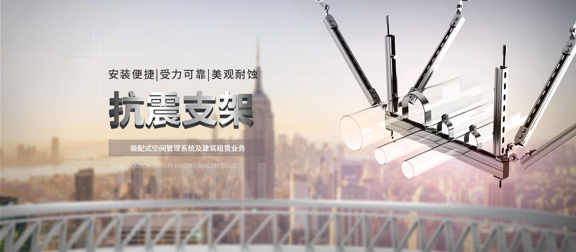 四川抗震支架