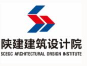 陕建建筑设计院