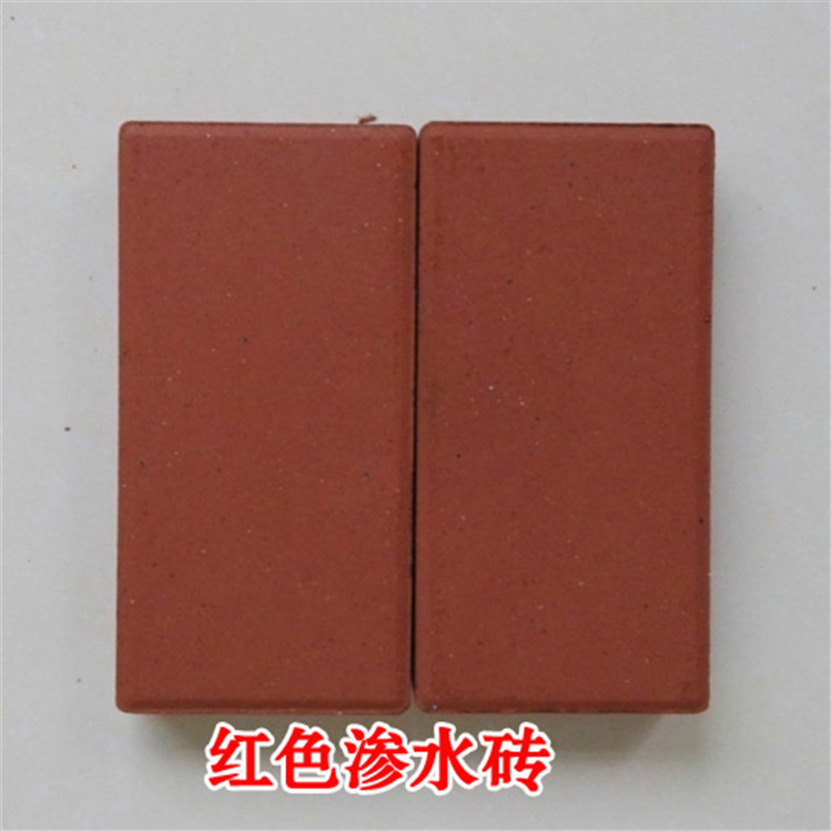 红色渗水砖