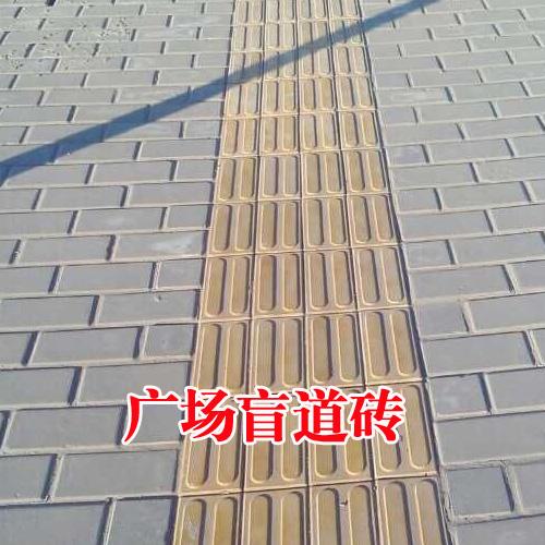 广场铺设盲道砖