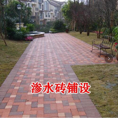 西安渗水砖铺设