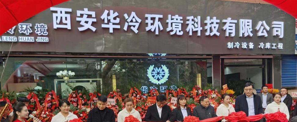 西安华冷环境科技有限公司