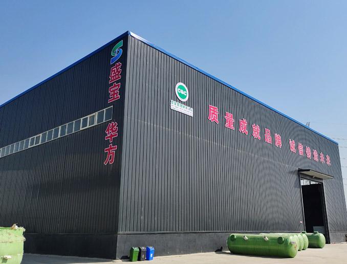 陕西盛宝华方玻璃钢设备有限公司