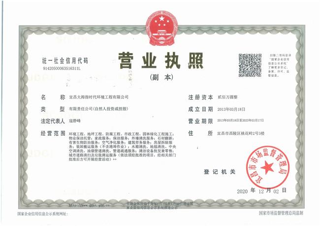 宜昌大拇指时代环境工程有限公司