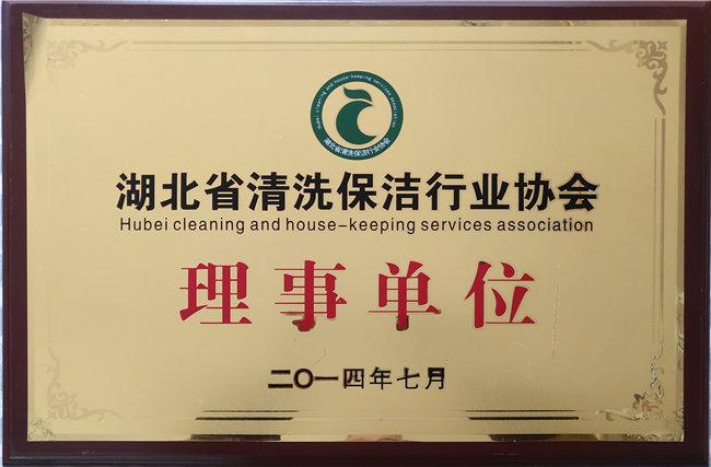 湖北省清洗保洁行业协会理事单位