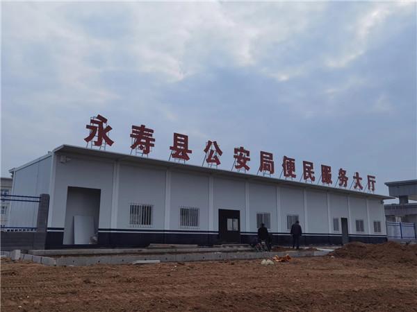 永寿县公安局政务办公大厅