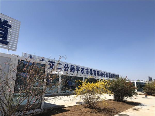 中交第二公路工程公司平凉体育运动公园项目经理部