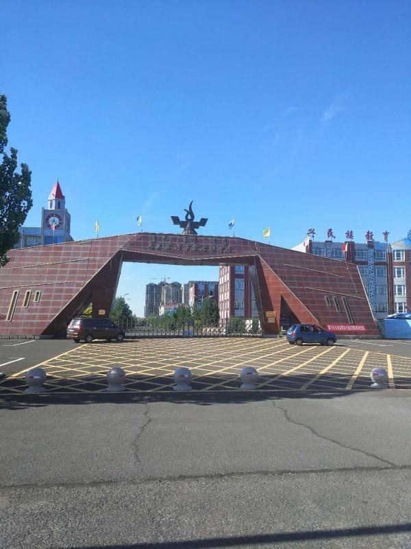 乌兰察布民族教育