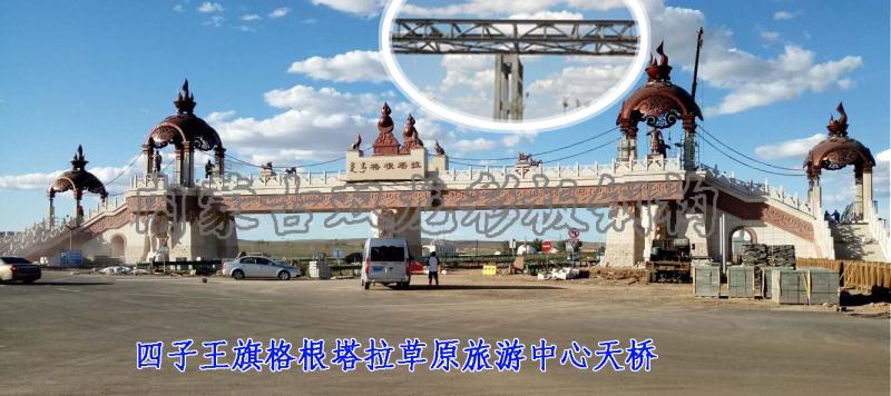 四子王旗格根塔拉草原旅游中心天桥
