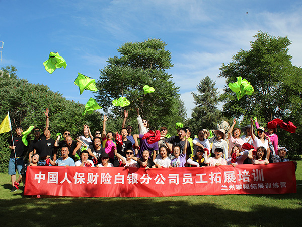 中国人保财险白银分公司员工拓展培训