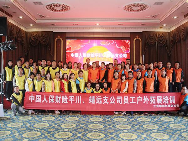 中国人保财险平川、靖远支公司员工户外拓展培训