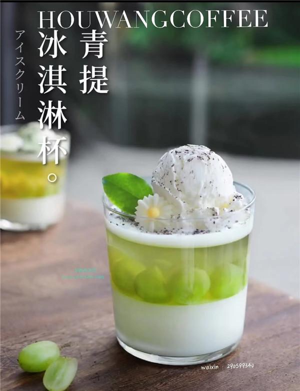 青提冰淇淋