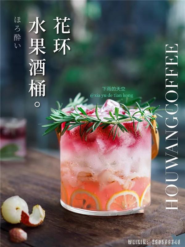 花环水果酒桶