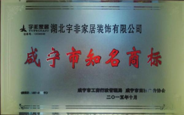 咸宁市知名品牌