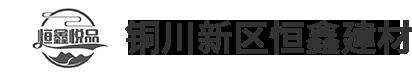 铜川新区恒鑫建材有限公司