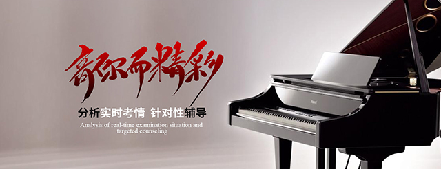 关于音乐专业音准的练习,音乐艺考生要注意什么?