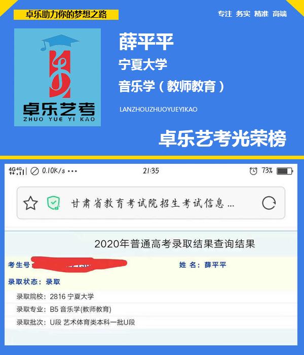 薛平平被宁夏大学音乐学专业录取