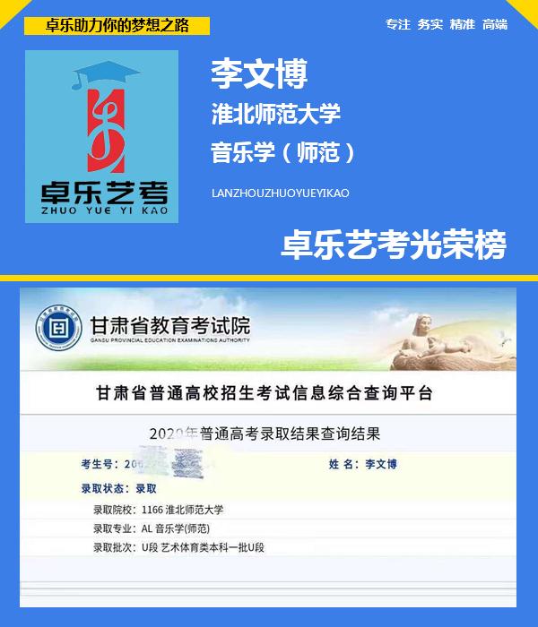 李文博被淮北师范大学音乐学(师范)专业录取