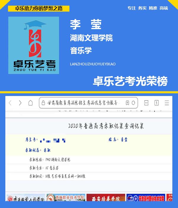 李莹被湖南文理学院音乐学专业录取
