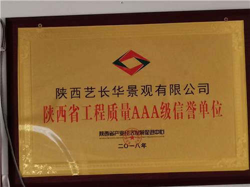 陕西省工程质量AAA级信誉单位