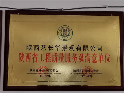 陕西省工程质量服务双满意单位