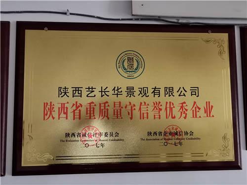 陕西省重质量守信誉..企业